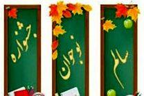 جشنواره کشوری نوجوان سالم در مازندران برگزار می شود