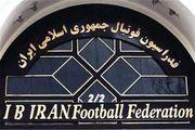 گزارش زنده از مجمع انتخاباتی فدراسیون فوتبال/ عزیزی خادم رئیس شد