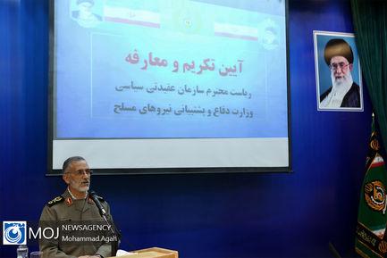 تکریم و معارفه رییس سازمان عقیدتی سیاسی وزارت دفاع