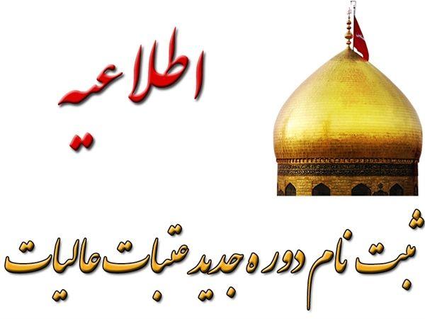آغاز ثبت نام سفرهای نوروزی عتبات از 12 بهمن