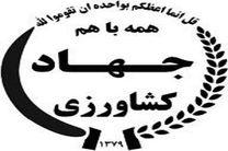 صدور مجوز و گواهی بهداشت محصولات کشاورزی استان کرمانشاه الکترونیکی میشود