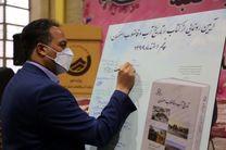 کتاب «تاریخ آب و فاضلاب اصفهان» رونمایی شد