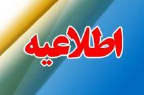 اطلاعیه مهم بانک ملی ایران درباره اختلال موقت خدمات الکترونیک در روز جمعه