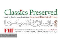 نمایش ۷ فیلم خارجی و ۴ فیلم ایرانی در بخش بازسازی کلاسیکهای سی و ششمین جشنواره جهانی فیلم فجر