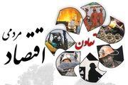 ۵۰۰ تعاونی مازندران در سامانه تعاونی های برتر ثبت نام کردند