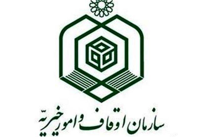 بیانیه سازمان اوقاف به مناسبت سالروز پیروزی انقلاب اسلامی ایران