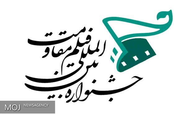 معرفی آثار بخش فیلم کوتاه جشنواره مقاومت