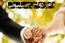 شرایط و ضوابط پرداخت وام ازدواج 30 میلیونی