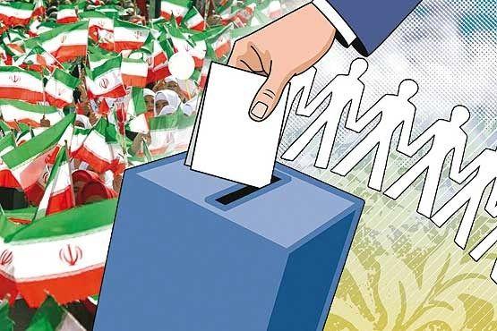 اطلاعیه شماره ۱۸ ستاد انتخابات کشور