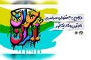 جزئیات اختتامیه جشنواره سراسری کارتون و کاریکاتور جوان ایرانی