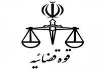 اطلاعیه شروع دورههای ۱۹۲ و ۱۹۳ کارآموزی قضایی تهران