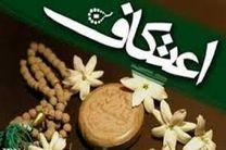 میزبانی دانشگاه اصفهان از ۹۰۰ معتکف دانشگاهی