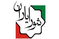 انتخابات شورایاری ها بین انتخابات و انتصابات سرگردان است/در این دو سال یار شورایاری نبودیم