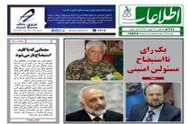 مهمترین عناوین امروز روزنامه های افغانستان