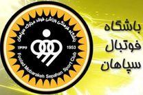 واکنش باشگاه سپاهان به اظهارات اخیر کیروش