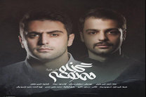 علی ضیا به مخاطبانش عیدی داد/ شنیدن «گناه ممنوعه» در فصل بهار