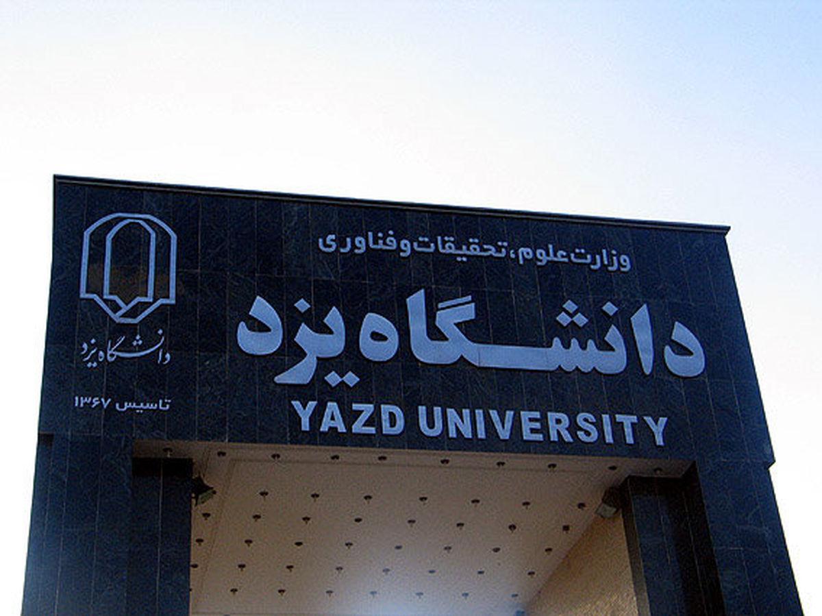 آزمایشگاه ارزیابی تثبیت کنندههای خاک در دانشگاه یزد راهاندازی شد