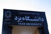 پذیرش دانشجویان دختر مقطع ارشد دانشگاه یزد بیش از پسران است