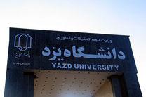 مهلت ثبت نام دکتری دانشگاه یزد تا امروز است