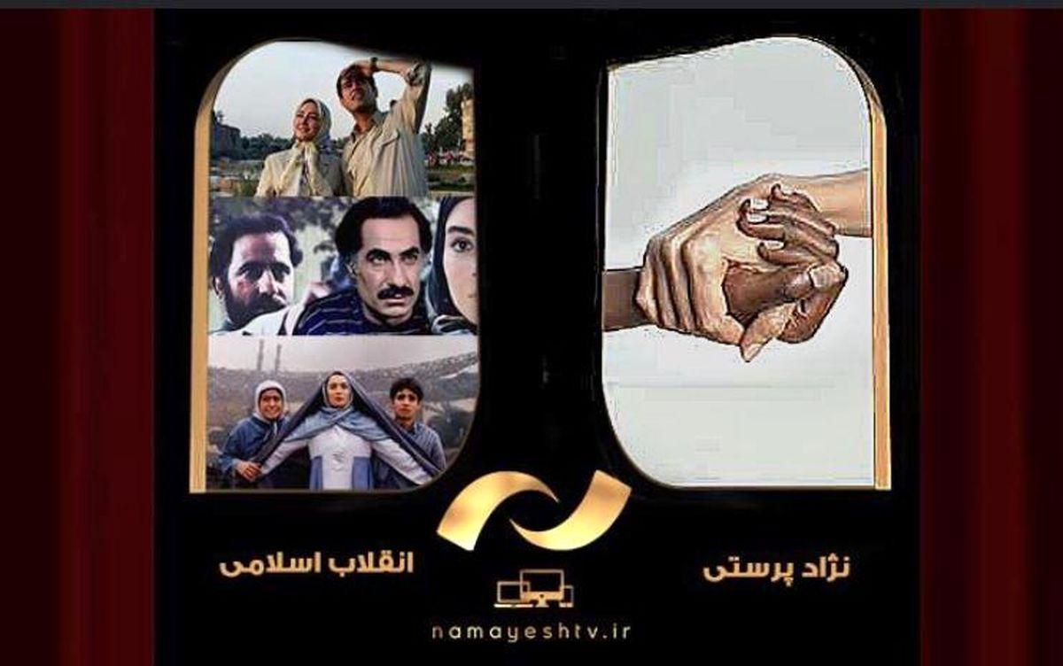 پخش فیلم های انقلاب اسلامی در شبکه نمایش این هفته هم ادامه دارد