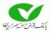 اعلام ساعت کار شعب استان تهران بانک قرض الحسنه مهر ایران در تیر ماه سال جاری