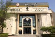 آزادسازی 600 زندانی جرایم غیر عمد با حمایت بانک ملی ایران