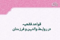 کتاب «قواعد فقهیه در روابط والدین و فرزندان» منتشر شد