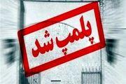 29 واحد صنفی متخلف در اصفهان پلمب شد