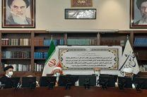 قالیباف در جلسه امروز کمیسیون اصل ۹۰ مجلس حضور یافت