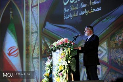 افتتاحیه سیوچهارمین دوره مسابقات بینالمللی قرآن کریم