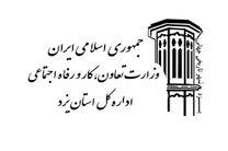 291 تشکل کارگری در استان یزد فعالیت می کنند/ثبت نام در طرح مشاغل خانگی ادامه دارد