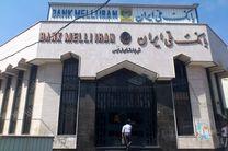 حمایت جدی و پیشروانه بانک ملی ایران از طرح های اقتصاد مقاومتی و تقدیر مجدد وزیر کشور