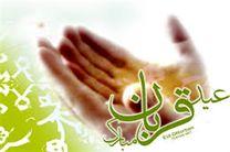اقامه نماز عید قربان به امامت آیت الله سید ابوالحسن مهدوی در اصفهان
