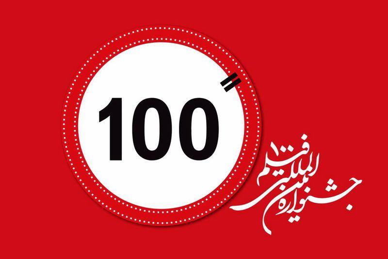 معرفی داوران جشنواره فیلم 100