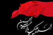 برنامه عزاداری دهه اول محرم در حرم حضرت معصومه (س)