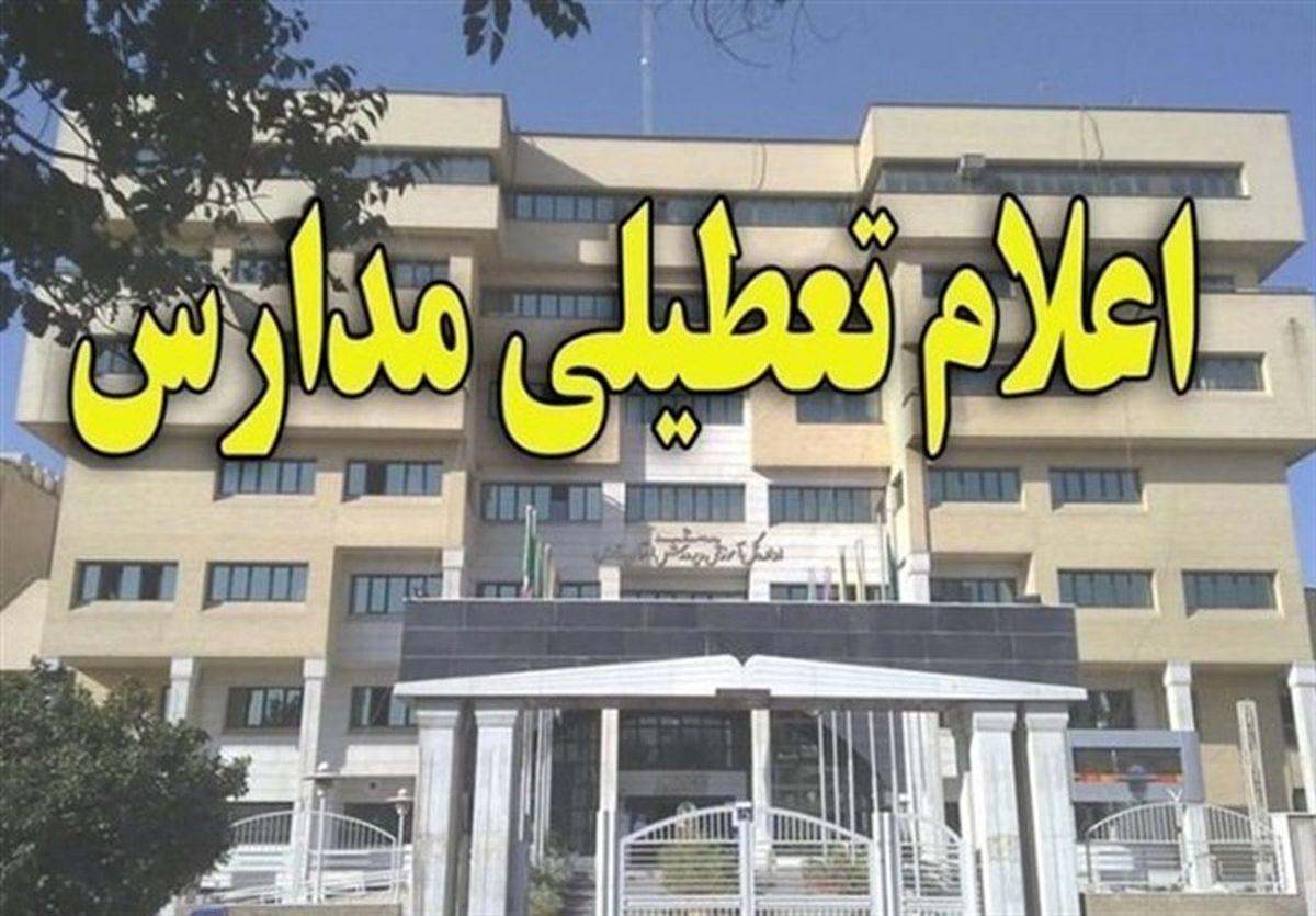 فردا مدارس کرمانشاه، اسلامآباد و دالاهو تعطیل است