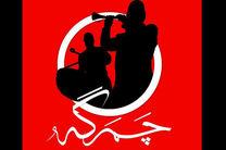 سوگواره «چَمَر گَه» در خرمآباد برگزار میشود