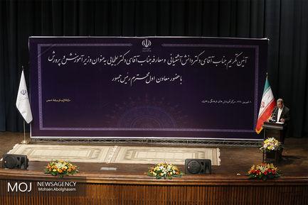 تکریم و معارفه وزیر آموزش و پرورش