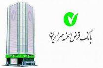 دو شعبه بانک قرض الحسنه مهر ایران در استان کردستان به مکان جدید منتقل شدند