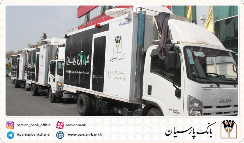 ارایه خدمات بانکی بانک پارسیان به زائران اربعین در مسیر پیاده روی