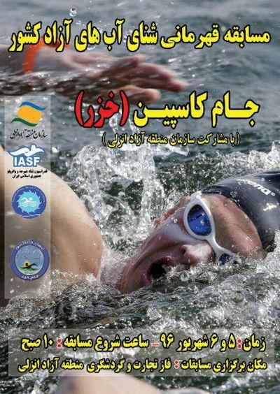 شنای گیلان میزبان قهرمانی شنای آبهای آزادکشور جام کاسپین