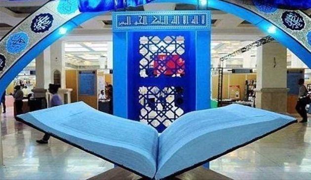 برگزاری پانزدهمین نمایشگاه قرآن و عترت در اصفهان