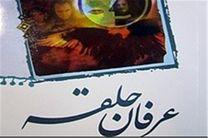 12 نفر از اعضای عرفان حلقه در اصفهان دستگیر شدند