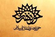 جزئیات آخرین فعالیتهای بخش مستند سازمان سینمایی حوزه هنری
