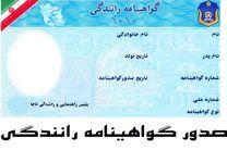 مدارک لازم برای برای گواهینامه رانندگی/حذف شرط داشتن کارت پایان خدمت برای دریافت گواهینامه