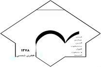انتخابات شورای مرکزی انجمن اسلامی دانشجویان دانشگاه آزاد اسلامی تبریز برگزارشد