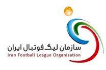 ساعت دو مسابقه از هفته هشتم لیگ برتر فوتبال تغییر کرد