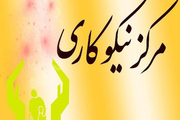 کمک هفت میلیارد ریالی خیران به مراکز نیکوکاری گیلان