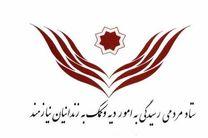 برپایی غرفه ستاد دیه کشور در مسیر راهپیمایی ۲۲ بهمن