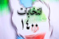 20 اسفند ماه آغاز فرآیند اجرایی انتخابات شوراهای اسلامی